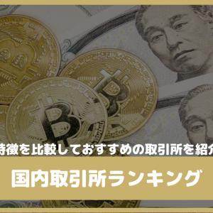 仮想通貨・ビットコイン取引所のおすすめランキング(国内)