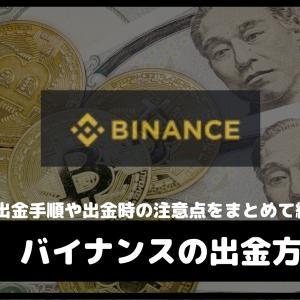 バイナンス(Binance)の出金方法とビットコイン出金の手順を解説