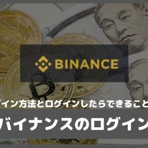 Binanceの出金制限の内容と解除方法