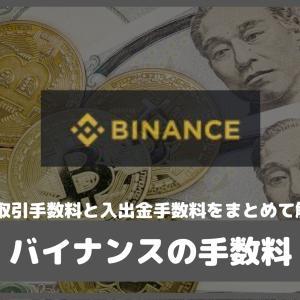 【まとめ・一覧】Binanceの取引手数料・入出金手数料と最安にする方法をまとめて解説