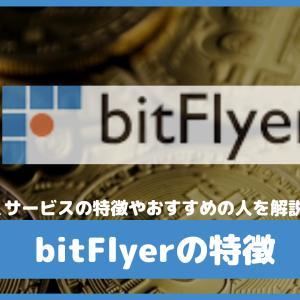 ビットフライヤー(bitFlyer)の特徴と主なサービス・手数料