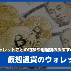 仮想通貨のウォレットとは?主なウォレットの特徴と用途別のおすすめ