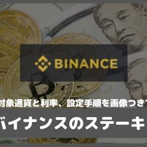 Binanceのステーキングの特徴・利率・はじめ方(設定方法)