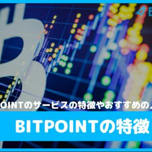 BITPOINTの特徴と入出金方法・おすすめの人