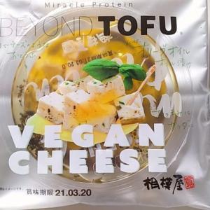豆腐のチーズ!?相模屋のBEYOND TOFUオリーブオイル漬けを食べてみた!
