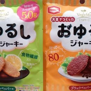 大豆のジャーキー「おゆるしジャーキー」は美味しい?まずい?口コミ&実食レビュー!