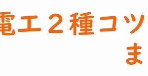 【まとめ】第二種電気工事士技能試験で使えるコツ9選!超時短ワザを紹介