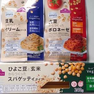 イオンで買える!ひよこ豆パスタ&大豆ソースは美味しいの?実食レビュー!