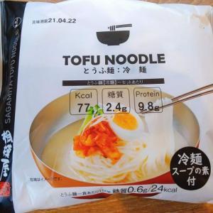 低カロリー・低糖質・高たんぱく!相模屋とうふ麺【冷麺】を食べてみた!