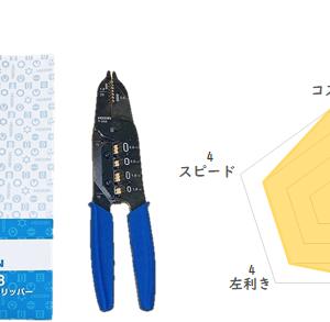 【レビュー】低価格なのに高性能!「ホーザンP-958 VVFストリッパー」の評価|電気工事士技能試験