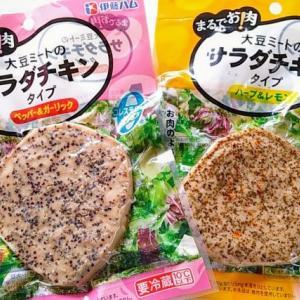 【肉っぽい?】大豆ミートサラダチキンの口コミまとめ&実食レビュー!