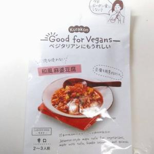 【ヴィーガン対応】くらこんの和風麻婆豆腐を食べてみた!|実食レビュー