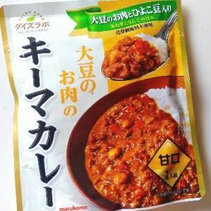【レビュー】マルコメ「大豆のお肉のキーマカレー」を食べてみた!