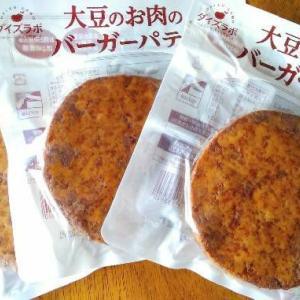 【レビュー】コストコの「ダイズラボ 大豆のお肉のバーガーパティ」がおすすめ