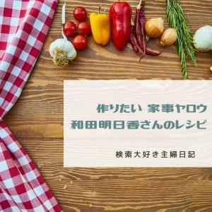 作りたい家事ヤロウ和田明日香さんのレシピ