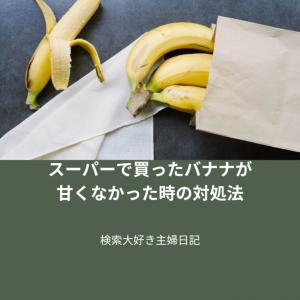 スーパーで買ったバナナが甘くなかった時の対処法