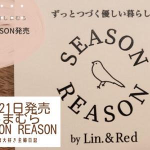 7月21日発売 しまむら SEASON REASON新作