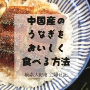 中国産のうなぎをおいしく食べる方法
