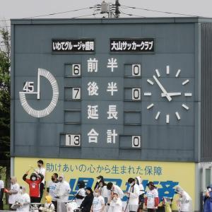 2021 天皇杯1回戦 グルージャ13-0大山SC