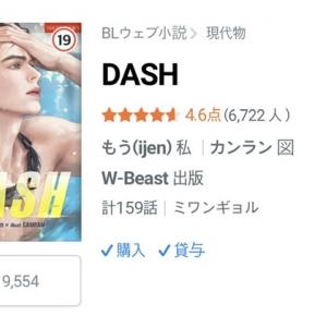 感想【DASH】