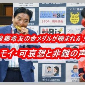 【動画】後藤希友の金メダルが噛まれる!キモイ・可哀想という声が続出!