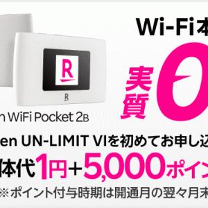 Rakuten WiFi Pocket 2B 本体価格1円キャンペーンでお得にゲットしよう!【楽天モバイル】