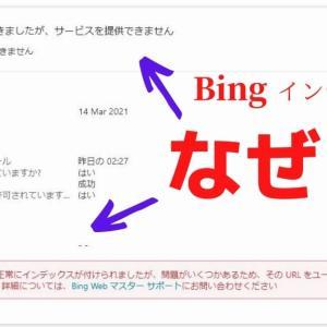 【解決】Bingで「インデックスが付きましたが、サービスは提供できません」