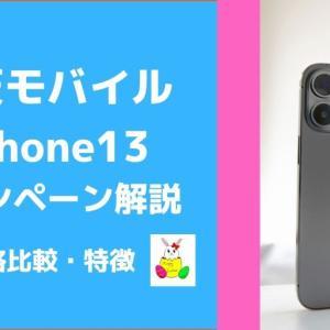 キャンペーン解説【楽天モバイルiPhone13】価格比較と特徴も