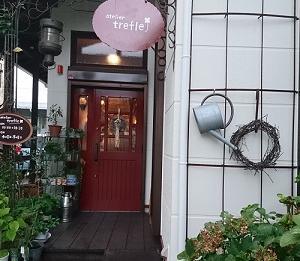 散歩道~お花と雑貨のお店アトリエトレフル~