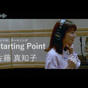 日本テレビ・佐藤真知子アナ『イントロ』テーマソング 「Starting Point」MV