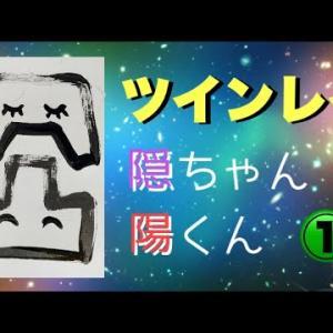 【ツインレイ】👫「隠ちゃんと陽くん」大人の心の童話作家:🍀森葉子🍀