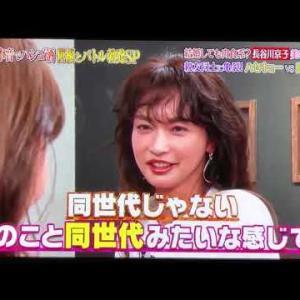 【ダウンタウンなう】【最高のバトル】田中みな実 vs 長谷川京子