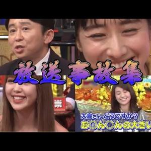 【2020年度版】放送事故集w田中みな実のち〇ち〇爆笑www