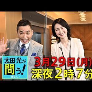 太田光&小川彩佳 収録後SPトーク!!『太田光が問う!選挙SP』3/29(月) 【TBS】