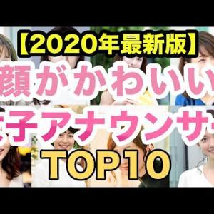 1番かわいい!女子アナウンサー ランキングTOP10【2020年最新版】