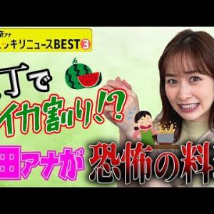 料理企画で…!【岩田アナ 今週のスッキリニュースBEST③】