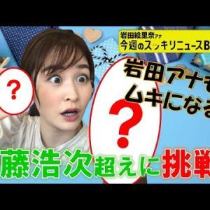 ゲーム三昧!【岩田アナ 今週のスッキリニュースBEST③】
