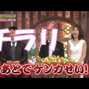ヒロド歩美アナが元旦の「格付けチェック!」でチラッ!!!