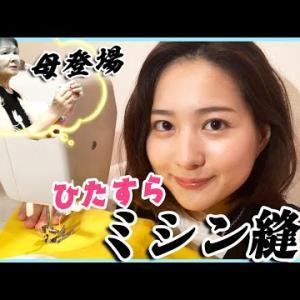 永尾亜子アナがヒゲダンの新曲HELLOにのせて衣装作りしてみたら【ハローチャレンジ】