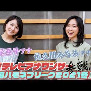 『ハモネプ』に参戦!フジ永尾アナ&佐久間アナ「一生懸命歌います!」