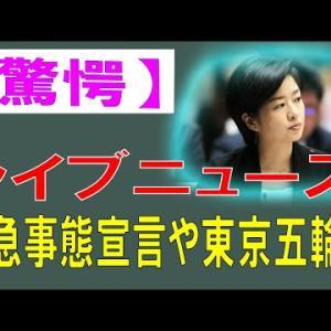 [スポーツニュース]  膳場貴子アナ、緊急事態宣言や東京五輪に向けた政府の対応をバッサリ。ライブニュース