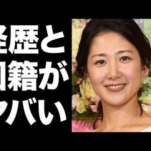 桑子真帆の経歴、国籍、学歴などがヤバすぎる 小澤征悦との現在の関係や谷岡慎一と1年で離婚した理由などがヤバすぎる…