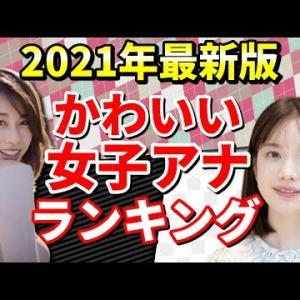 【女子アナ】かわいい女性アナウンサーランキングTOP10