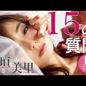 【15の質問】宇垣美里さんが15の質問に答えます!