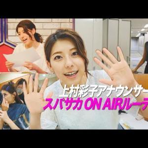 上村彩子アナのスパサカオンエアルーティン!