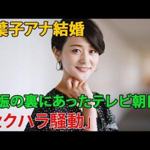 森葉子アナ結婚&妊娠の裏にあったテレビ朝日の