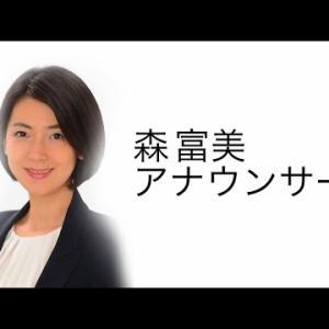 【公式】日本テレビ 森 富美 ボイスサンプル