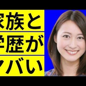小川彩佳の経歴と学歴・出身校の偏差値に驚きを隠せない…離婚報道された女子アナのケタ外れにセレブな実家に一同驚愕!