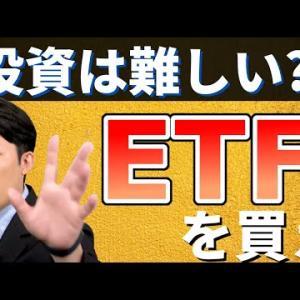 【たぱぞう式米国株投資】ETFを買うだけ!投資の神様ウォーレン・バフェットの遺言に従え【S&P500】