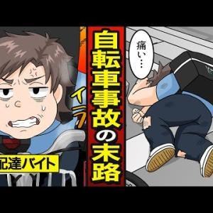 【漫画】デリバリーバイトで事故ったセコケチ男の末路。信号無視で…交差点に突っ込んだ【メシのタネ】